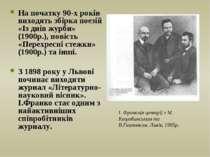 На початку 90-х років виходять збірка поезій «Із днів журби» (1900р.), повіст...