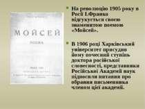На революцію 1905 року в Росії І.Франко відгукується своєю знаменитою поемою ...