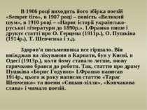 В 1906 році виходить його збірка поезій «Semper tiro», в 1907 році – повість ...