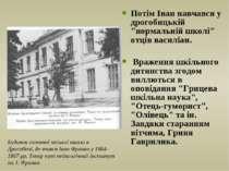 """Потім Іван навчався у дрогобицькій """"нормальній школі"""" отців василіан. Враженн..."""