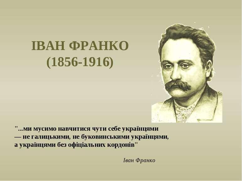"""ІВАН ФРАНКО (1856-1916) """"...ми мусимо навчитися чути себе українцями — не гал..."""