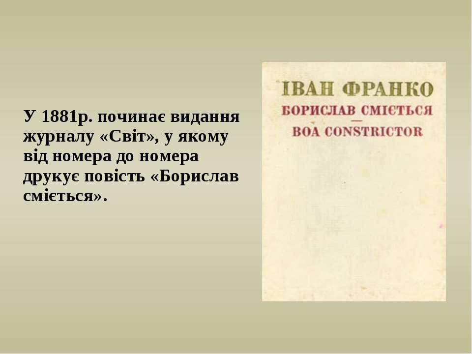 У 1881р. починає видання журналу «Світ», у якому від номера до номера друкує ...