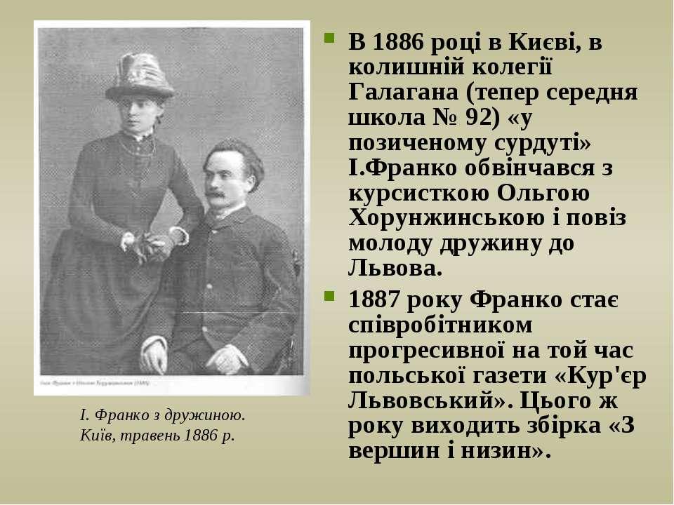В 1886 році в Києві, в колишній колегії Галагана (тепер середня школа № 92) «...