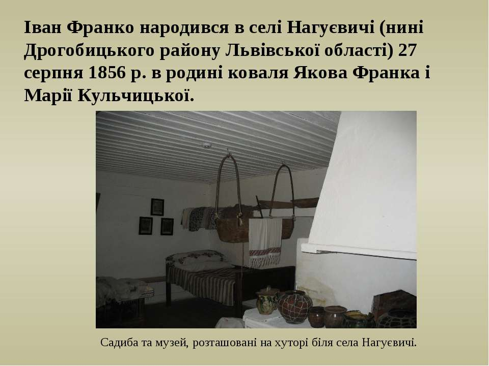 Іван Франко народився в селі Нагуєвичі (нині Дрогобицького району Львівської ...