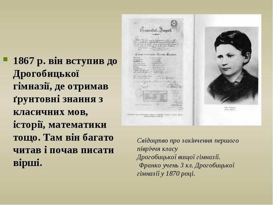 1867 р. він вступив до Дрогобицької гімназії, де отримав ґрунтовні знання з к...