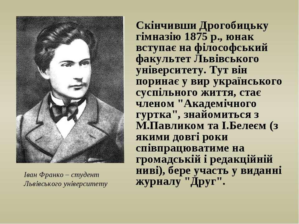 Скінчивши Дрогобицьку гімназію 1875 р., юнак вступає на філософський факульте...