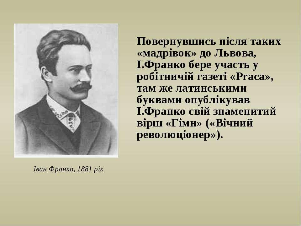 Повернувшись після таких «мадрівок» до Львова, І.Франко бере участь у робітни...