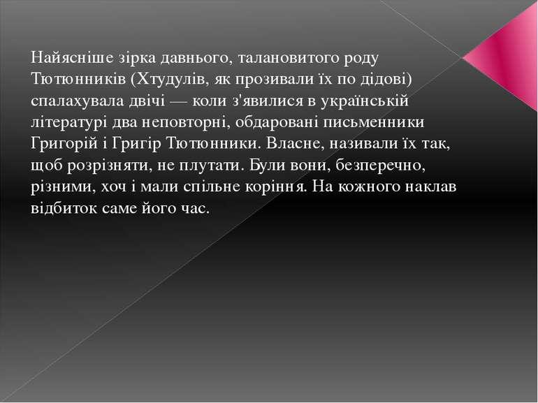 Найясніше зірка давнього, талановитого роду Тютюнників (Хтудулів, як прозивал...