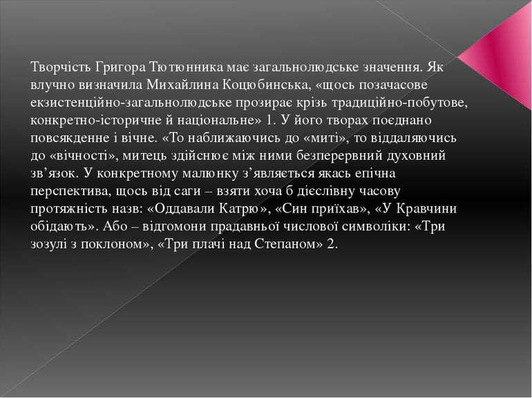 Творчість Григора Тютюнника має загальнолюдське значення. Як влучно визначила...