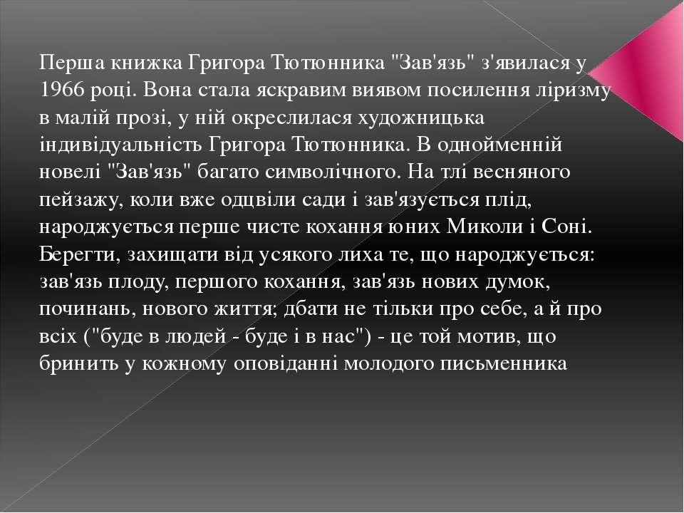 """Перша книжка Григора Тютюнника """"Зав'язь"""" з'явилася у 1966 році. Вона стала яс..."""