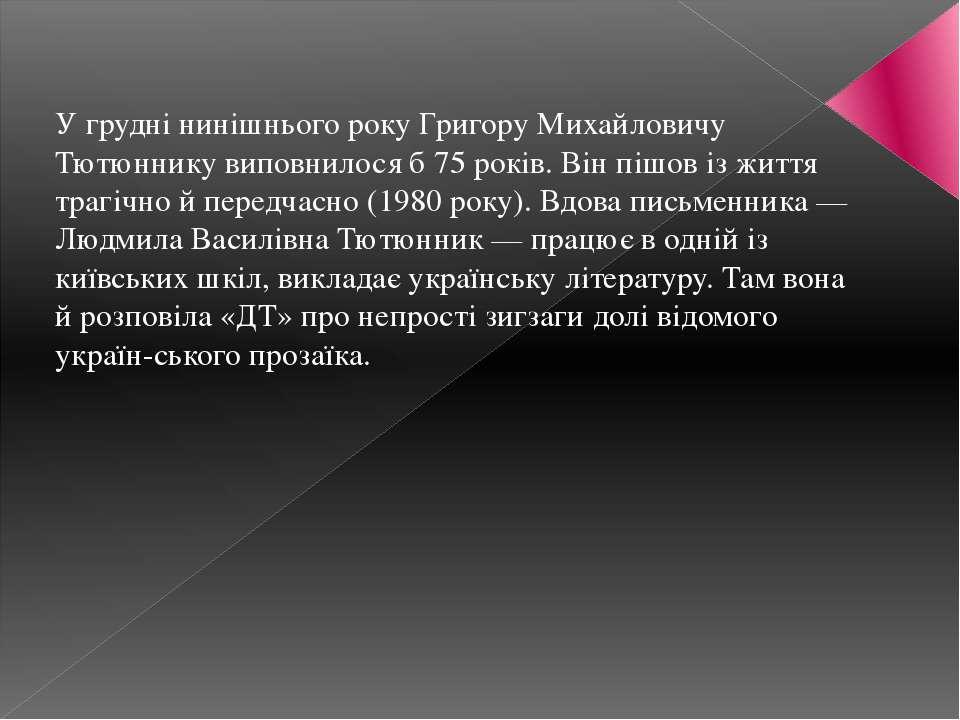 У грудні нинішнього року Григору Михайловичу Тютюннику виповнилося б 75 років...