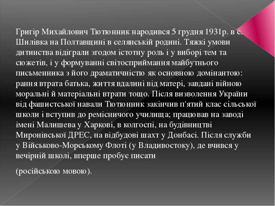 Григір Михайлович Тютюнник народився 5 грудня 1931р. в с. Шилівка на Полтавщи...