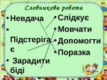 Словникова робота Невдача Підстерігає Зарадити біді Нікому анічичирк Слідкує ...