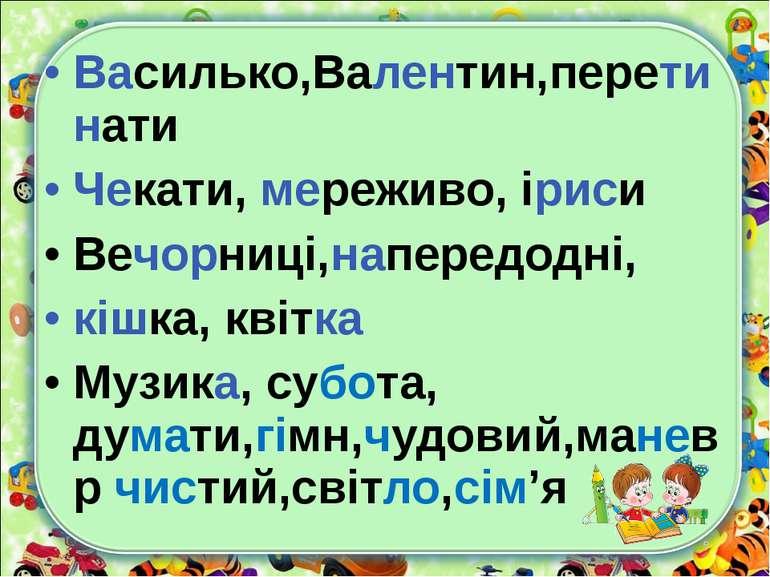 Василько,Валентин,перетинати Чекати, мереживо, іриси Вечорниці,напередодні, к...