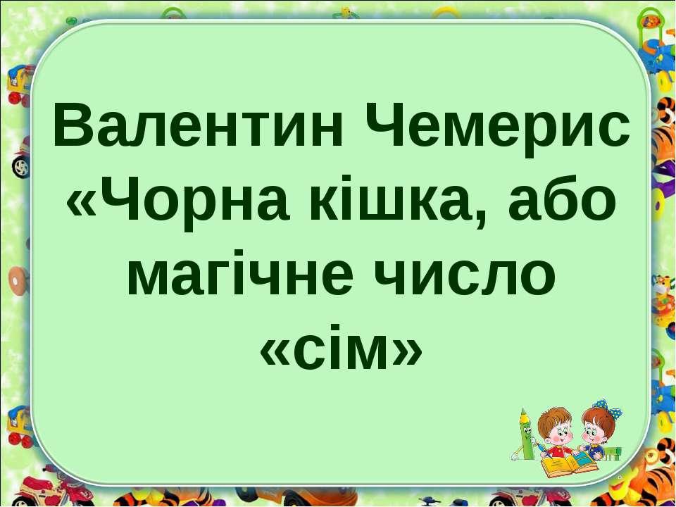 Валентин Чемерис «Чорна кішка, або магічне число «сім»