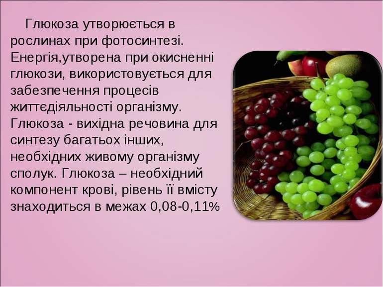 Глюкоза утворюється в рослинах при фотосинтезі. Енергія,утворена при окисненн...
