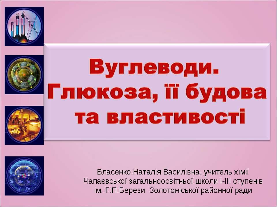 Власенко Наталія Василівна, учитель хімії Чапаєвської загальноосвітньої школи...