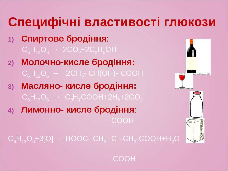 Специфічні властивості глюкози Спиртове бродіння: C6H12O6 → 2CO2+2C2H5OH Моло...