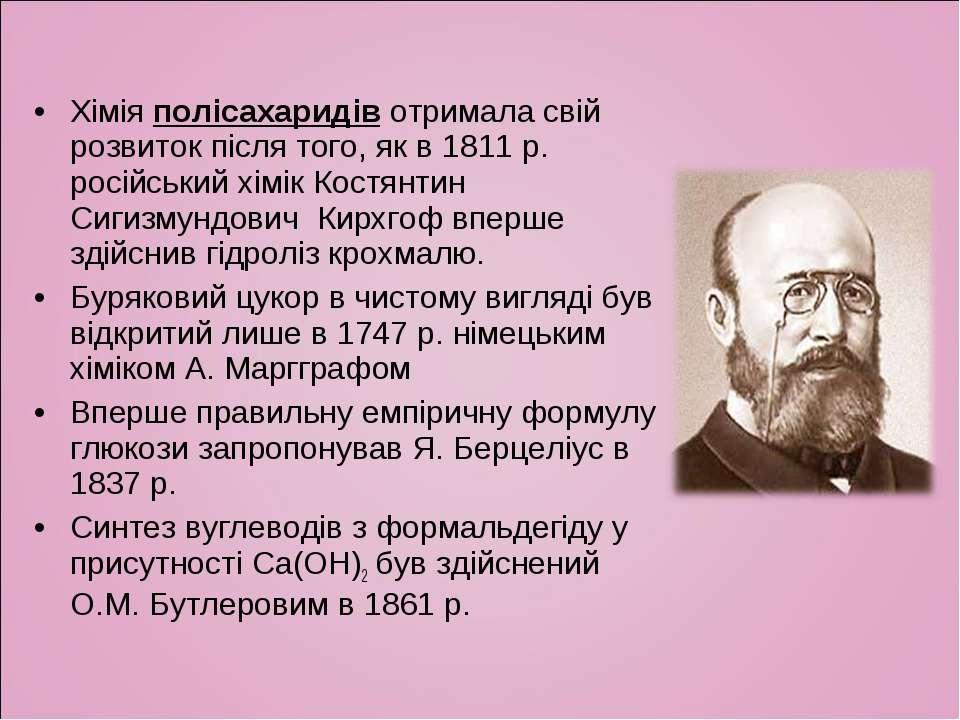 Хімія полісахаридів отримала свій розвиток після того, як в 1811 р. російськи...
