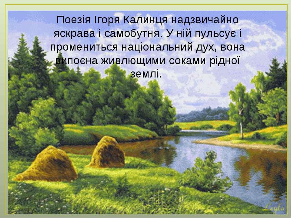 Поезія Ігоря Калинця надзвичайно яскрава і самобутня. У ній пульсує і промени...