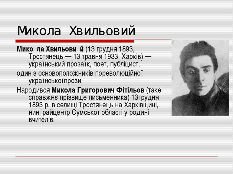 Микола Хвильовий Мико ла Хвильови й (13 грудня 1893, Тростянець — 13 травня 1...