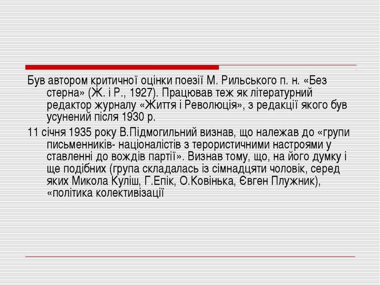 Був автором критичної оцінки поезії М. Рильського п. н. «Без стерна» (Ж. і Р....