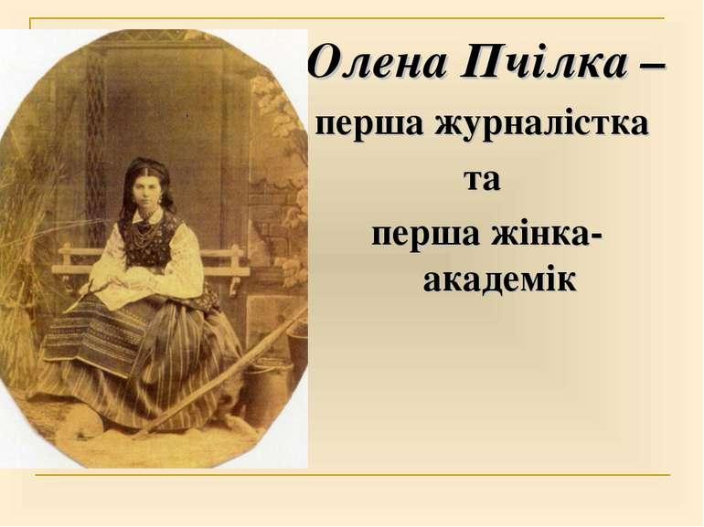Олена Пчілка – перша журналістка та перша жінка-академік