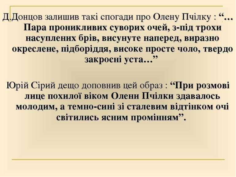"""Д.Донцов залишив такі спогади про Олену Пчілку : """"…Пара проникливих суворих о..."""