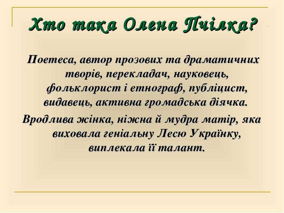 Хто така Олена Пчілка? Поетеса, автор прозових та драматичних творів, перекла...