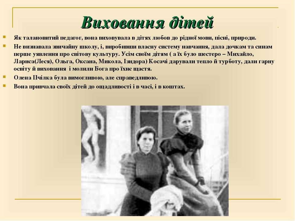 Виховання дітей Як талановитий педагог, вона виховувала в дітях любов до рідн...