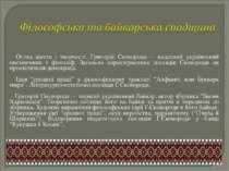 Огляд життя і творчості. Григорій Сковорода— видатний український письменник...