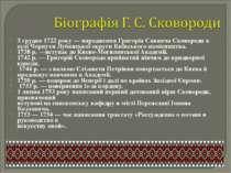 3 грудня 1722 року — народження Григорія Саввича Сковороди в селі Чорнухи Луб...