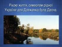 Рікою життя, символом рідної України для Довженка була Десна.