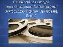 У 1964 році на кіностудії імені Олександра Довженка було знято художній фільм...