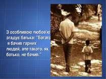 """З особливою любов'ю згадує батька: """"Багато я бачив гарних людей, але такого, ..."""