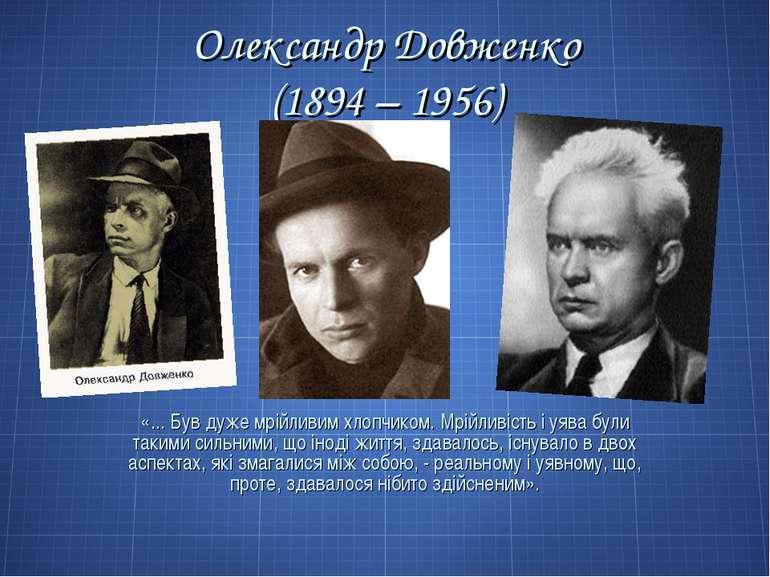Олександр Довженко (1894 – 1956) «... Був дуже мрійливим хлопчиком. Мрійливіс...