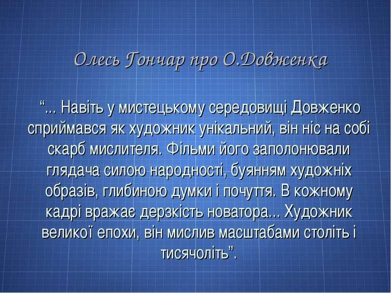 """Олесь Гончар про О.Довженка """"... Навіть у мистецькому середовищі Довженко спр..."""