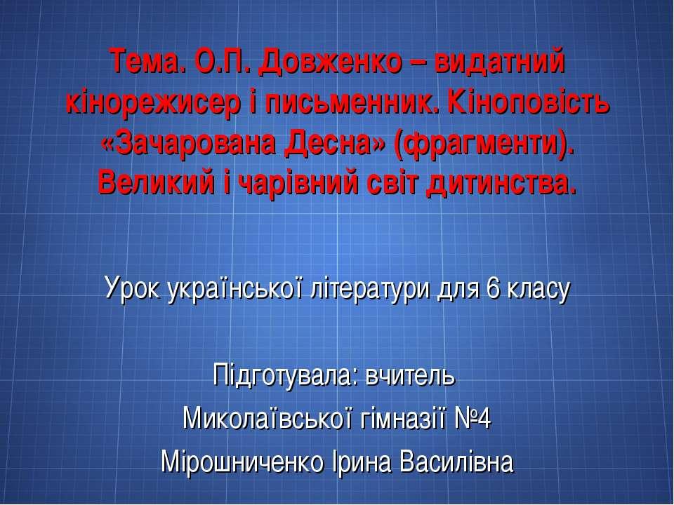 Тема. О.П. Довженко – видатний кінорежисер і письменник. Кіноповість «Зачаров...