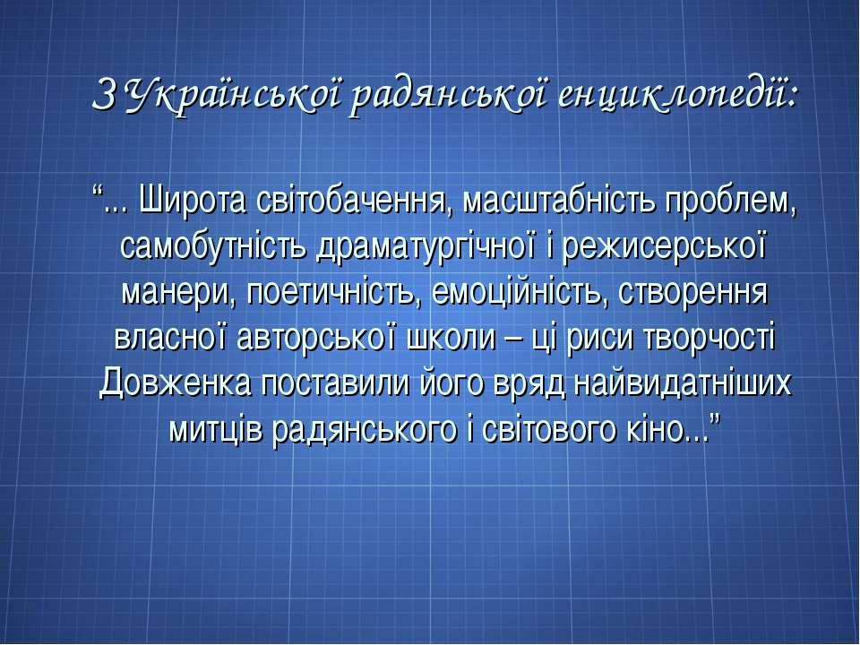 """З Української радянської енциклопедії: """"... Широта світобачення, масштабність..."""