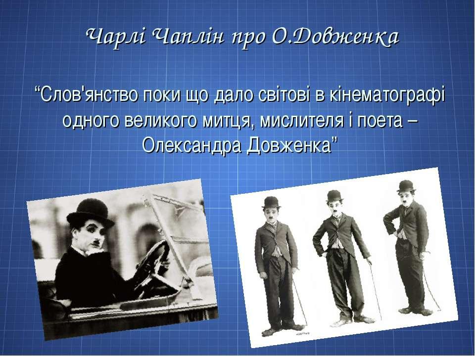 """Чарлі Чаплін про О.Довженка """"Слов'янство поки що дало світові в кінематографі..."""