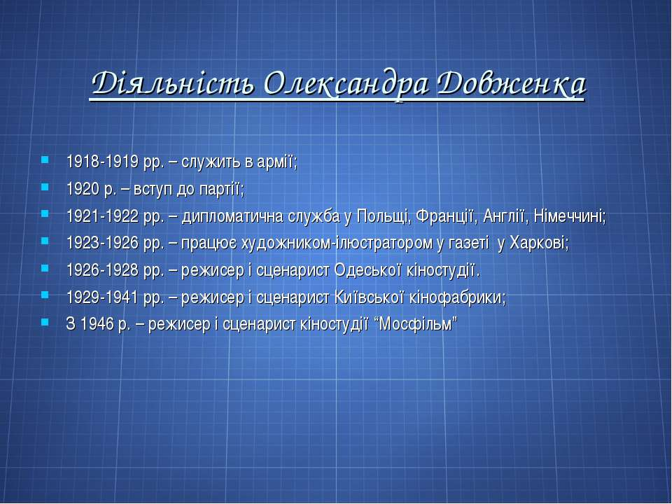 Діяльність Олександра Довженка 1918-1919 рр. – служить в армії; 1920 р. – вст...