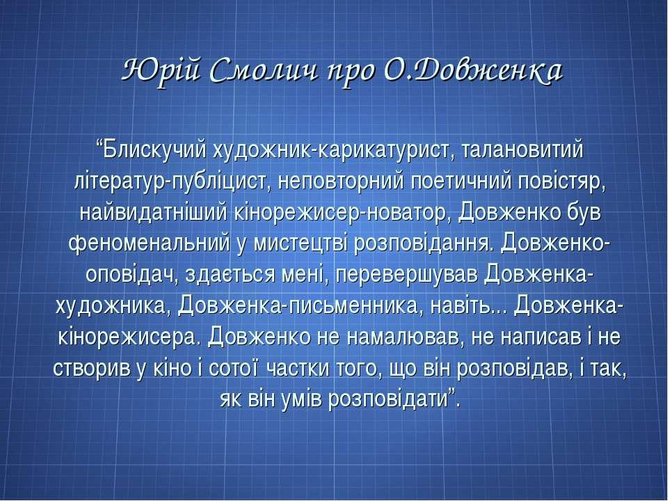 """Юрій Смолич про О.Довженка """"Блискучий художник-карикатурист, талановитий літе..."""