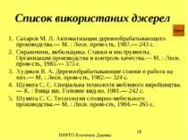 Список використаних джерел Сахаров М. Л. Автоматизация деревообрабатывающего ...