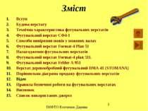 Зміст Вступ Будова верстату Технічна характеристика фугувальних верстатів Фуг...