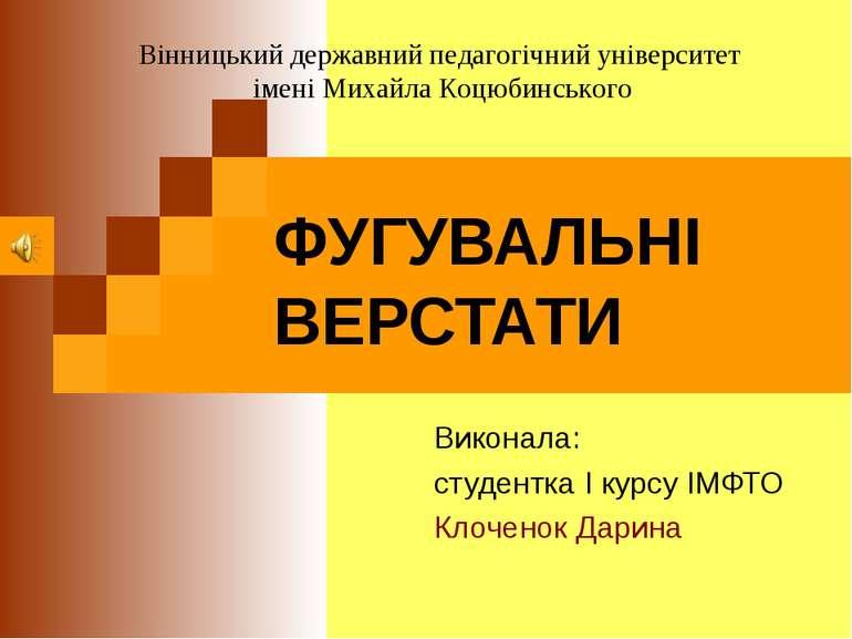 ФУГУВАЛЬНІ ВЕРСТАТИ Виконала: студентка I курсу ІМФТО Клоченок Дарина Вінниць...