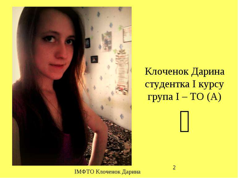 Клоченок Дарина студентка I курсу група I – ТО (А) ІМФТО Клоченок Дарина