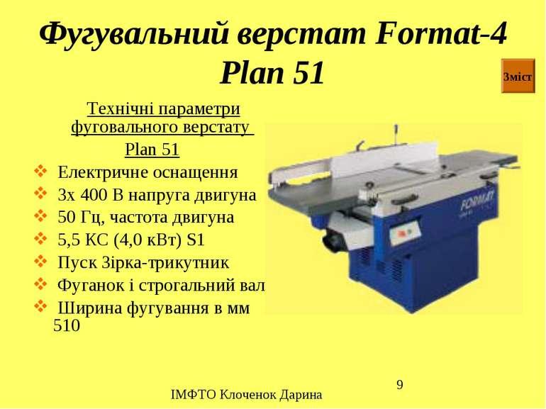 Фугувальний верстат Format-4 Plan 51 Технічні параметри фуговального верстату...