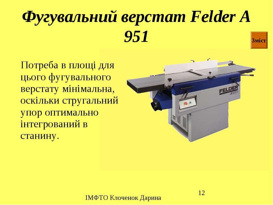 Фугувальний верстат Felder A 951 Потреба в площі для цього фугувального верст...