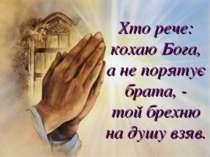 Хто рече: кохаю Бога, а не порятує брата, - той брехню на душу взяв.