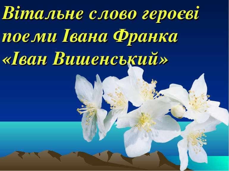 Вітальне слово героєві поеми Івана Франка «Іван Вишенський»